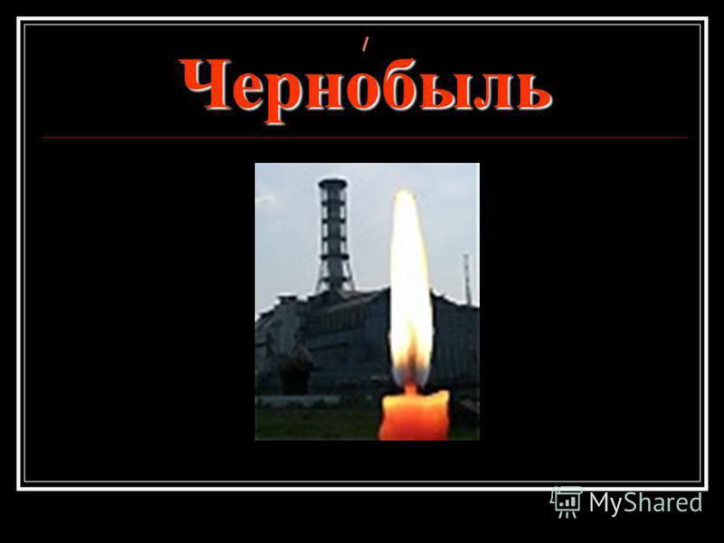 / Чернобыль