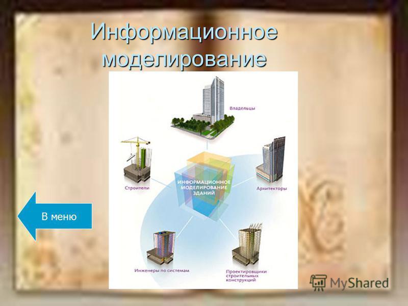 Информационное моделирование В меню
