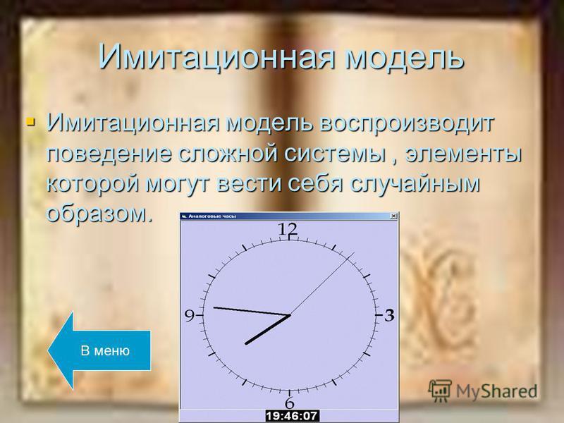 Имитационная модель Имитационная модель воспроизводит поведение сложной системы, элементы которой могут вести себя случайным образом. Имитационная модель воспроизводит поведение сложной системы, элементы которой могут вести себя случайным образом. В
