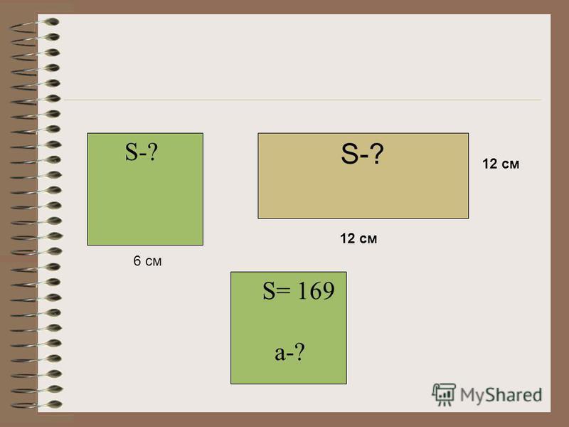 S-? 6 см S-? 12 см S= 169 а-?