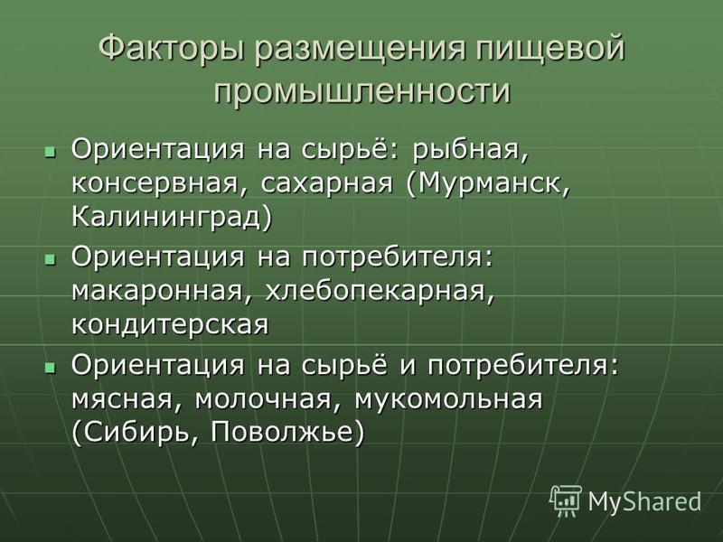 Факторы размещения пищевой промышленности Ориентация на сырьё: рыбная, консервная, сахарная (Мурманск, Калининград) Ориентация на сырьё: рыбная, консервная, сахарная (Мурманск, Калининград) Ориентация на потребителя: макаронная, хлебопекарная, кондит