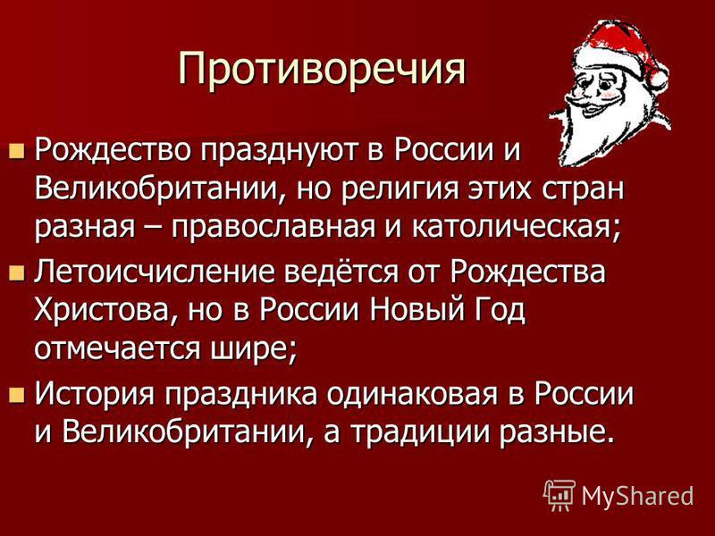 Противоречия Рождество празднуют в России и Великобритании, но религия этих стран разная – православная и католическая; Рождество празднуют в России и Великобритании, но религия этих стран разная – православная и католическая; Летоисчисление ведётся