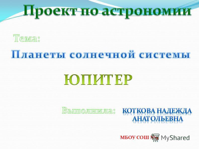 МБОУ СОШ 9