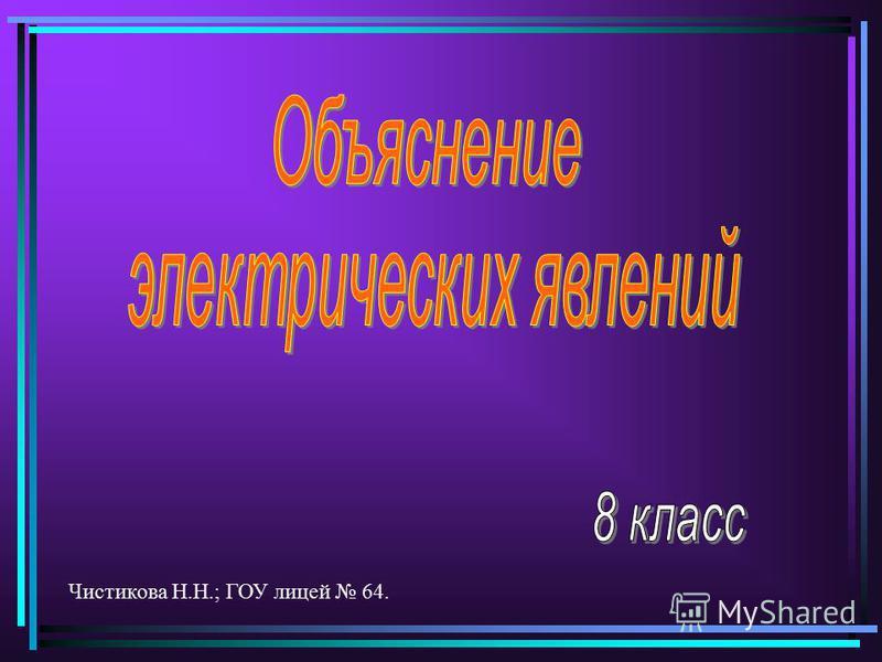 Чистикова Н.Н.; ГОУ лицей 64.