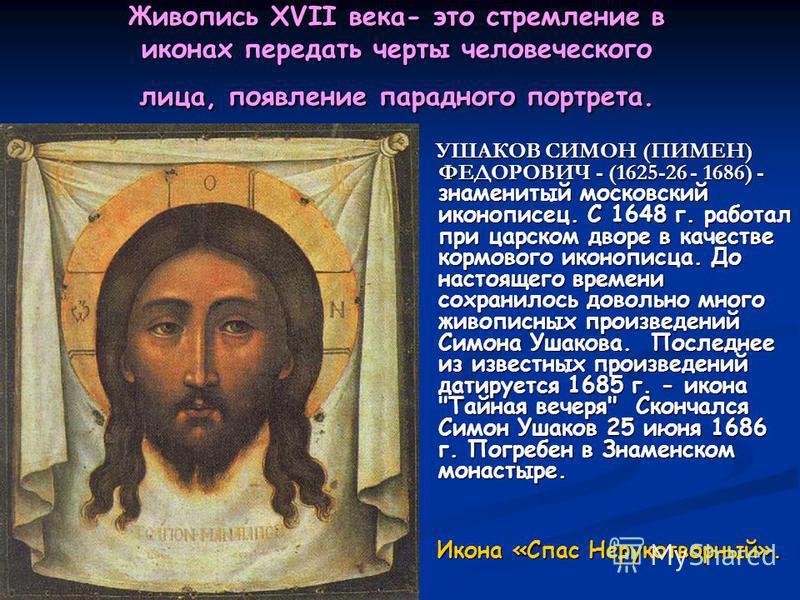 расписании иконописцы 17 века в россии реферат этот способ прописан