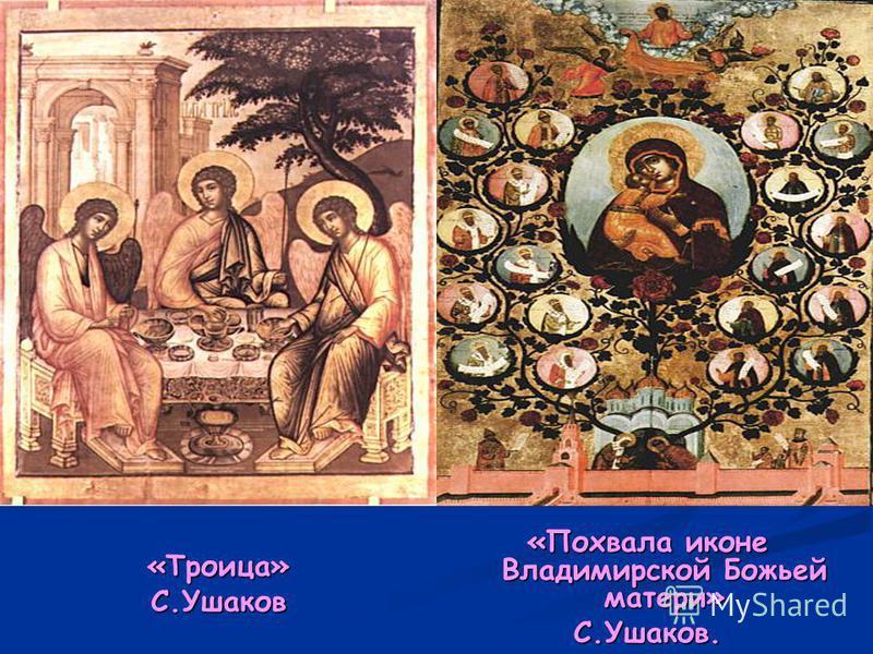 «Троица» С.Ушаков «Похвала иконе Владимирской Божьей матери» С.Ушаков.