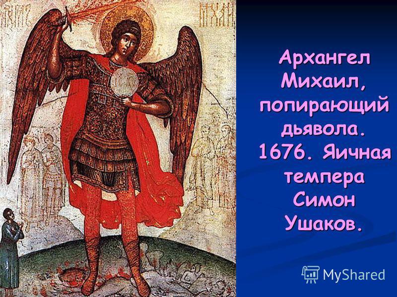 Архангел Михаил, попирающий дьявола. 1676. Яичная темпера Симон Ушаков.