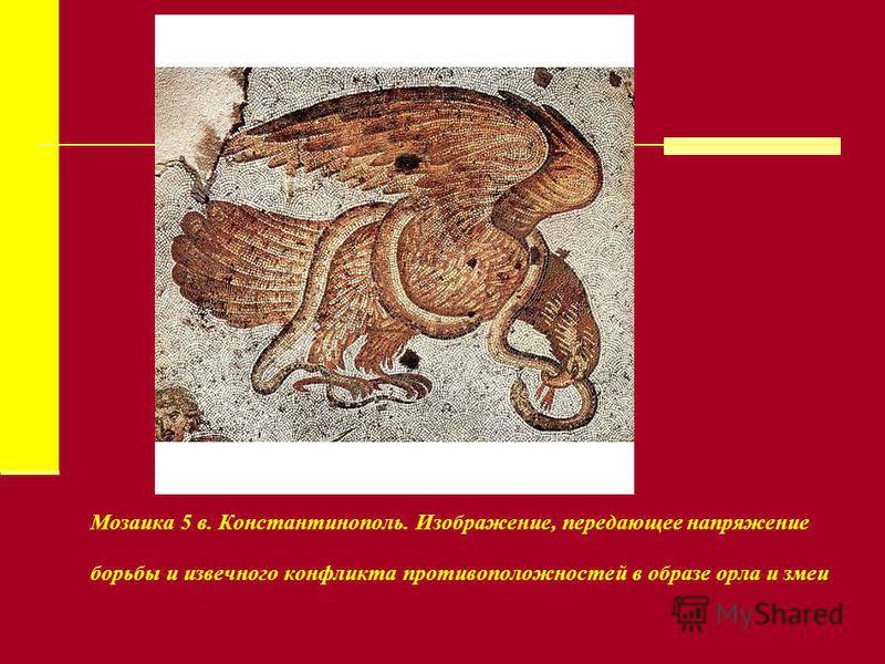 Мозаика 5 в. Константинополь. Изображение, передающее напряжение борьбы и извечного конфликта противоположностей в образе орла и змеи