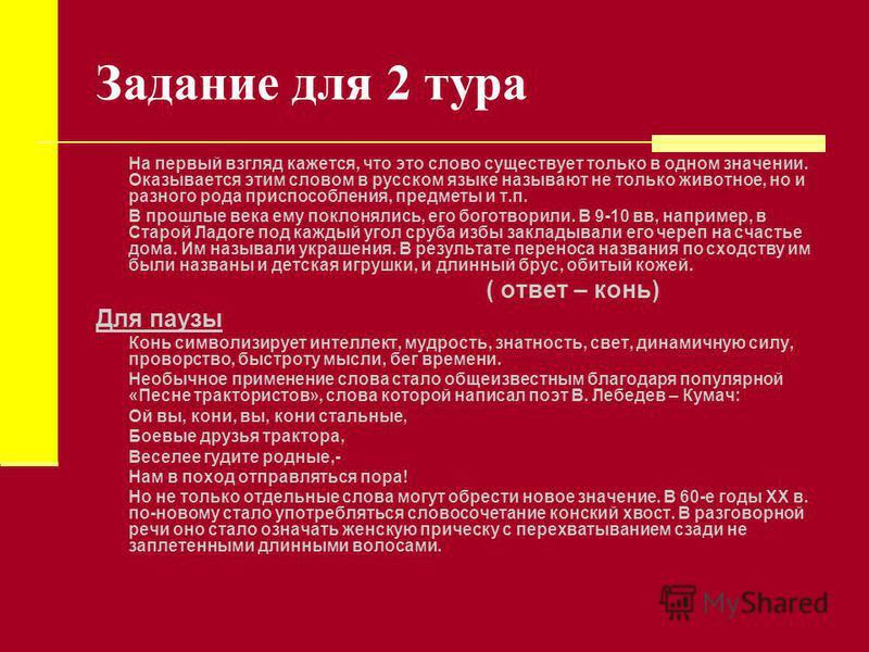 Задание для 2 тура На первый взгляд кажется, что это слово существует только в одном значении. Оказывается этим словом в русском языке называют не только животное, но и разного рода приспособления, предметы и т.п. В прошлые века ему поклонялись, его