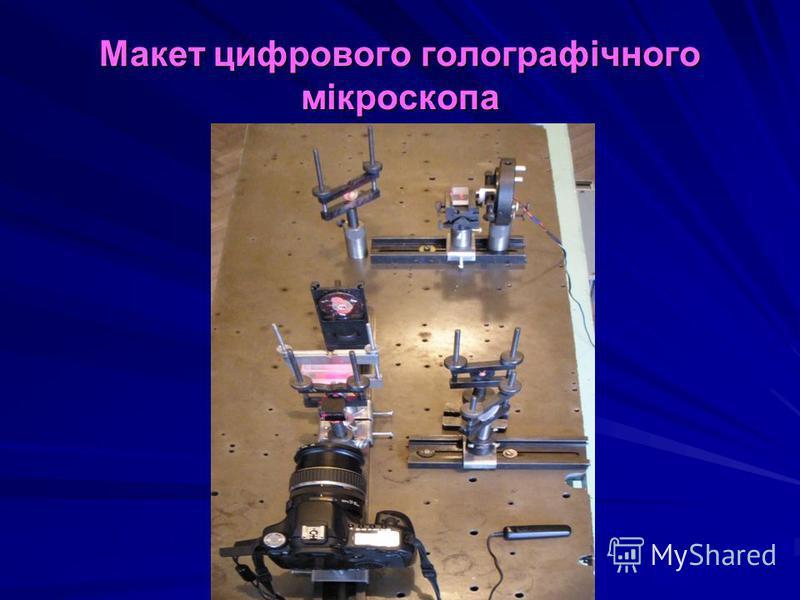 Макет цифрового голографічного мікроскопа