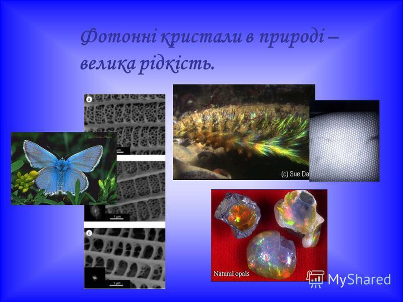 Фотонні кристали в природі – велика рідкість.