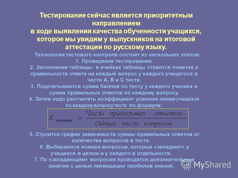 Тестирование сейчас является приоритетным направлением в ходе выявления качества обученности учащихся, которое мы увидим у выпускников на итоговой аттестации по русскому языку. Технология тестового контроля состоит из нескольких этапов: 1. Проведение