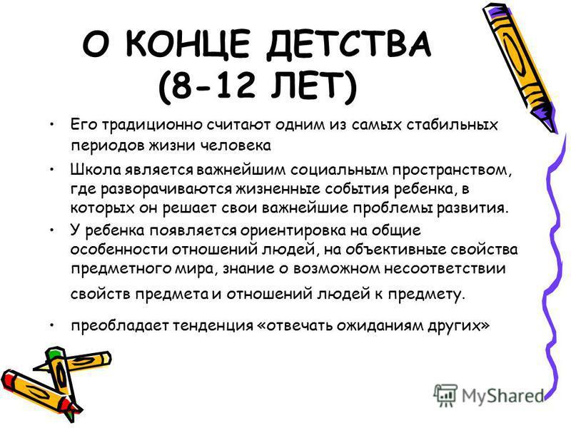 О КОНЦЕ ДЕТСТВА (8-12 ЛЕТ) Его традиционно считают одним из самых стабильных периодов жизни человека Школа является важнейшим социальным пространством, где разворачиваются жизненные события ребенка, в которых он решает свои важнейшие проблемы развити