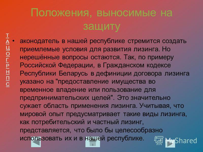 ТАЦОГРНПСТАЦОГРНПС Положения, выносимые на защиту законодатель в нашей республике стремится создать приемлемые условия для развития лизинга. Но нерешённые вопросы остаются. Так, по примеру Российской Федерации, в Гражданском кодексе Республики Белару