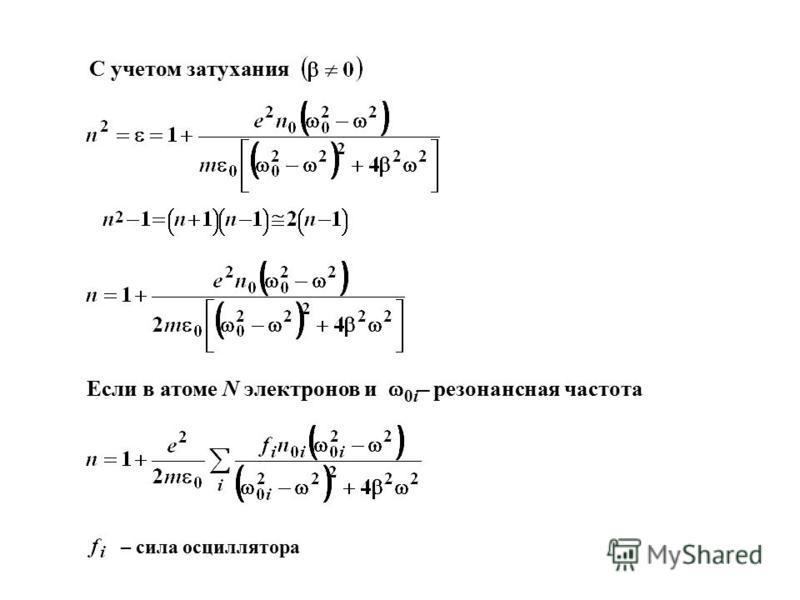Если в атоме N электронов и 0i – резонансная частота – сила осциллятора С учетом затухания