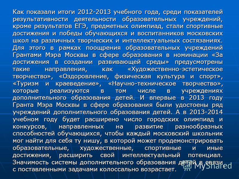 5 Как показали итоги 2012-2013 учебного года, среди показателей результативности деятельности образовательных учреждений, кроме результатов ЕГЭ, предметных олимпиад, стали спортивные достижения и победы обучающихся и воспитанников московских школ на