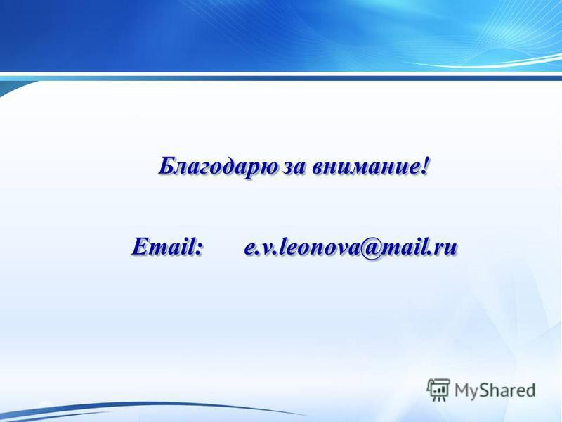 Благодарю за внимание! Email:e.v.leonova@mail.ru
