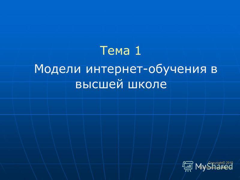 15 Тема 1 Модели интернет-обучения в высшей школе Copyright© 2010 Все права защищены.