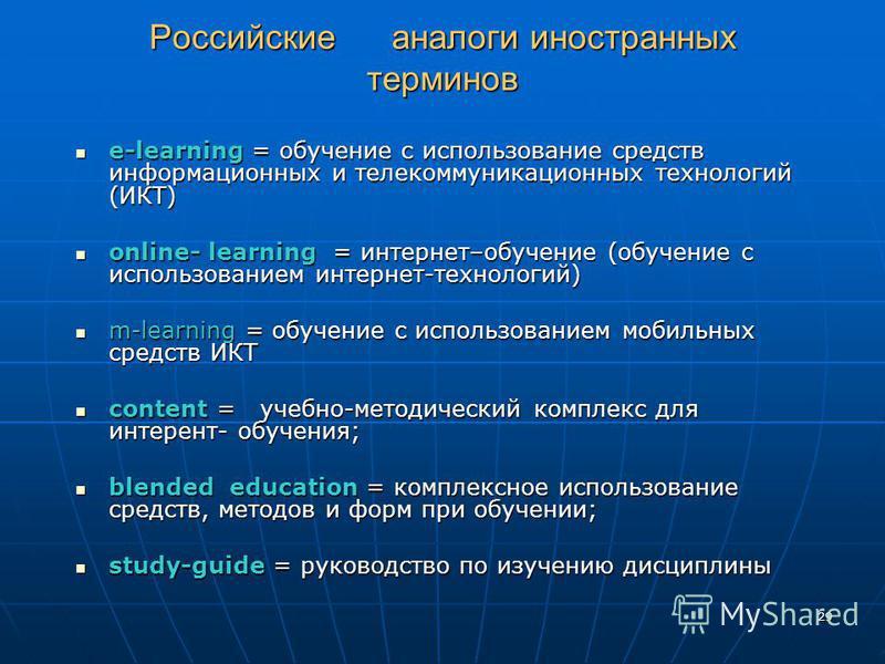 29 Российские аналоги иностранных терминов e-learning = обучение с использование средств информационных и телекоммуникационных технологий (ИКТ) e-learning = обучение с использование средств информационных и телекоммуникационных технологий (ИКТ) onlin