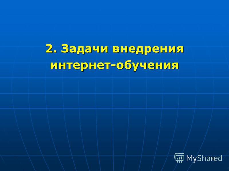 35 2. Задачи внедрения интернет-обучения