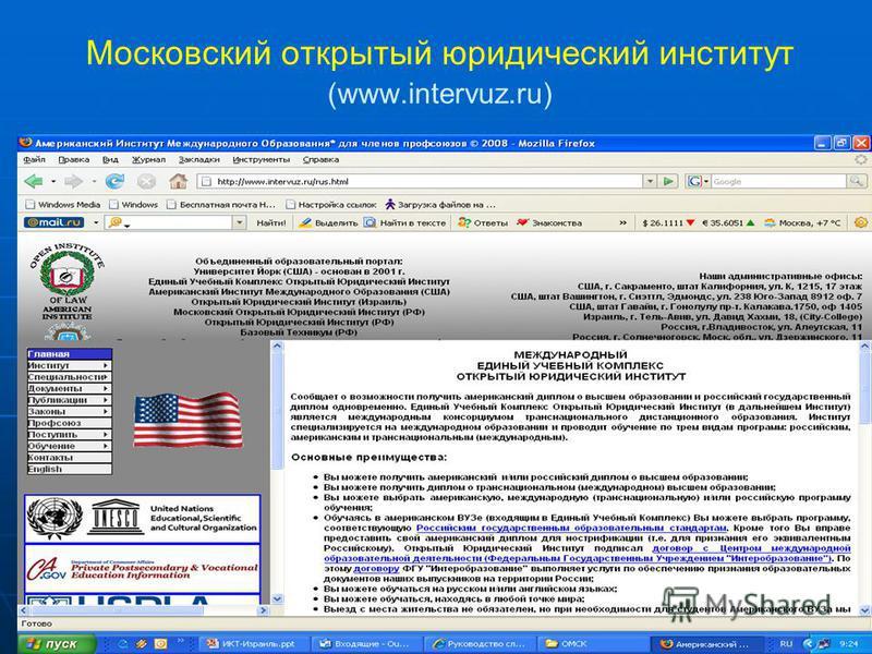 50 Московский открытый юридический институт (www.intervuz.ru)