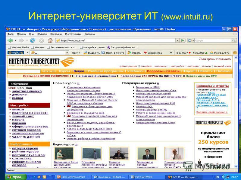 54 Интернет-университет ИТ (www.intuit.ru)