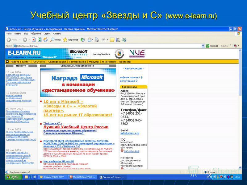 57 Учебный центр «Звезды и С» (www.e-learn.ru)