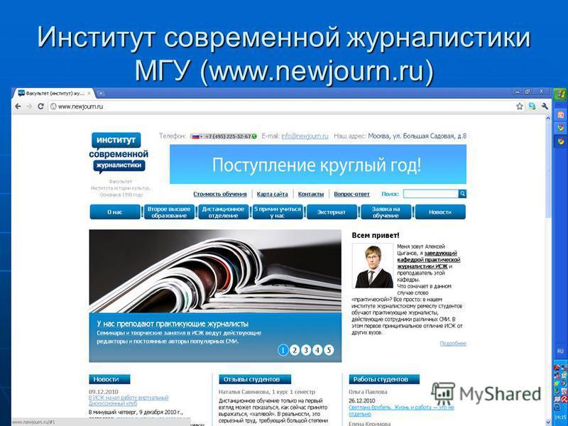 Институт современной журналистики МГУ (www.newjourn.ru) 66