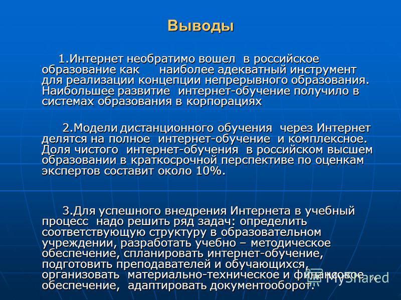 76 Выводы 1. Интернет необратимо вошел в российское образование как наиболее адекватный инструмент для реализации концепции непрерывного образования. Наибольшее развитие интернет-обучение получило в системах образования в корпорациях 1. Интернет необ