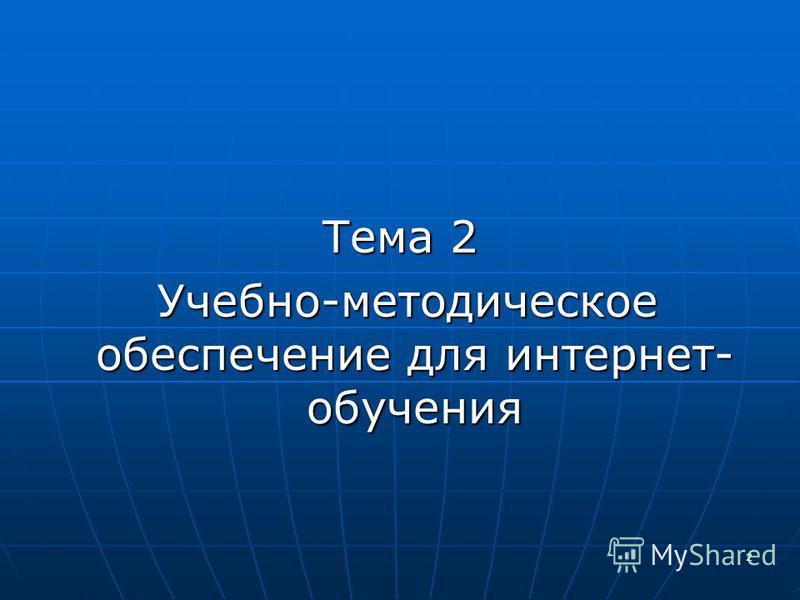 2 Тема 2 Учебно-методическое обеспечение для интернет- обучения Учебно-методическое обеспечение для интернет- обучения