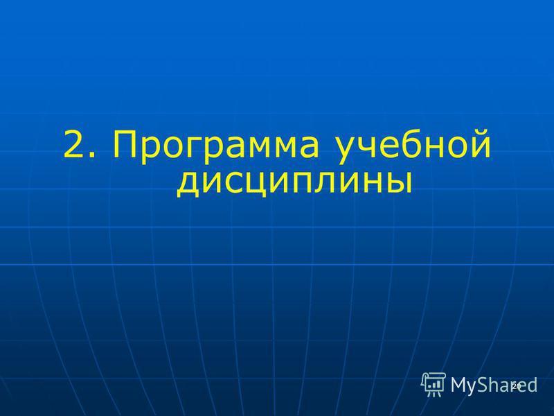 20 2. Программа учебной дисциплины