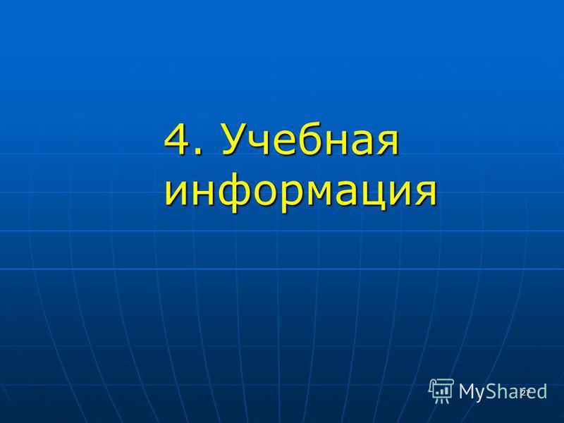 27 4. Учебная информация