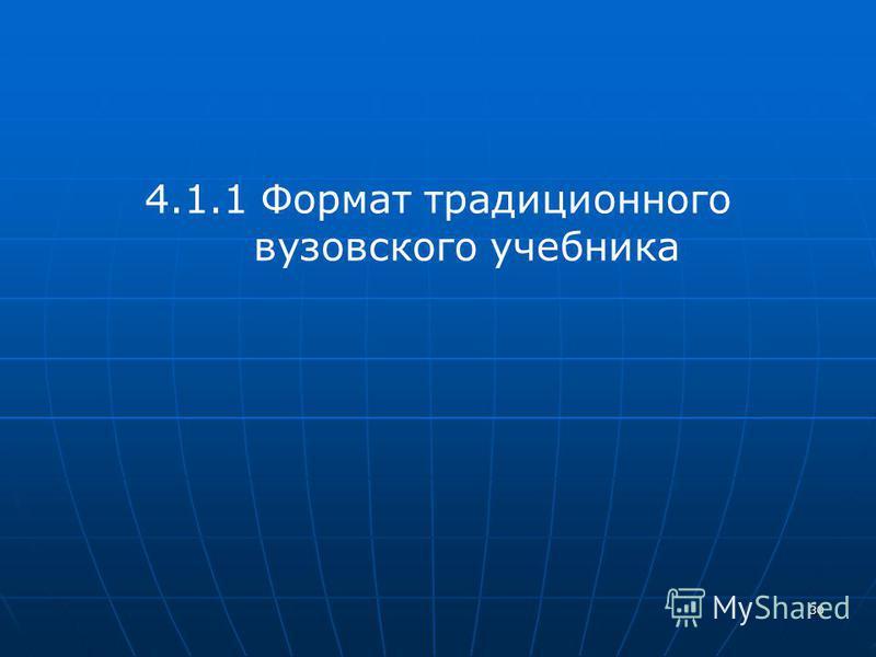 30 4.1.1 Формат традиционного вузовского учебника