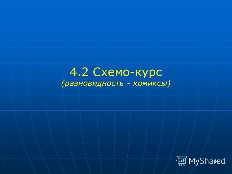 34 4.2 Схемо-курс (разновидность - комиксы)