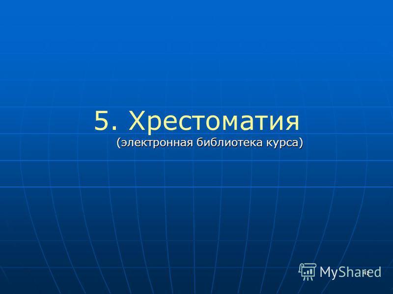 42 (электронная библиотека курса) 5. Хрестоматия (электронная библиотека курса)