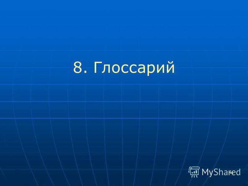 46 8. Глоссарий