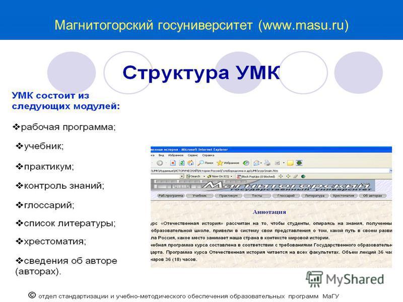 56 Магнитогорский госуниверситет (www.masu.ru)