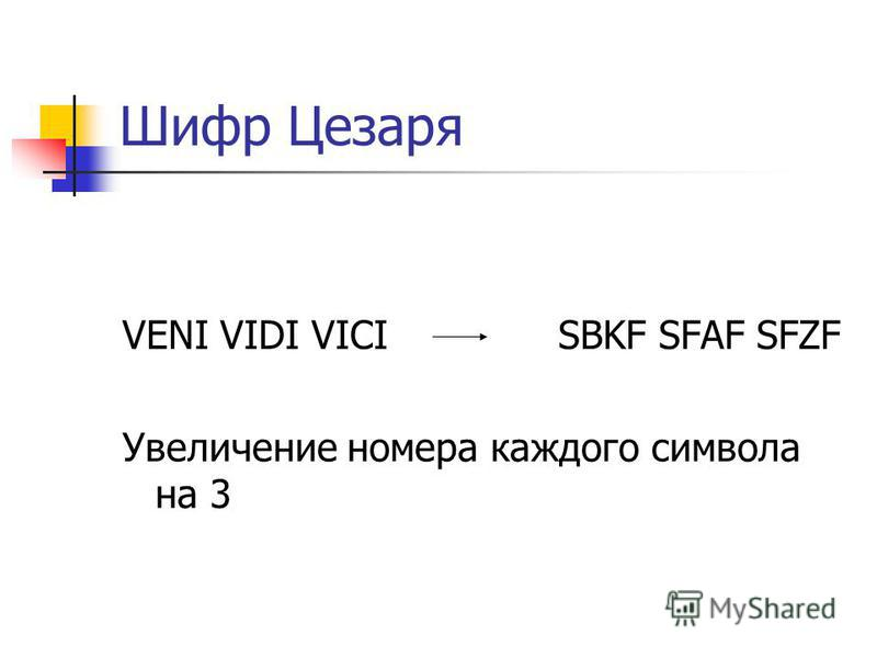 VENI VIDI VICI SBKF SFAF SFZF Увеличение номера каждого символа на 3 Шифр Цезаря