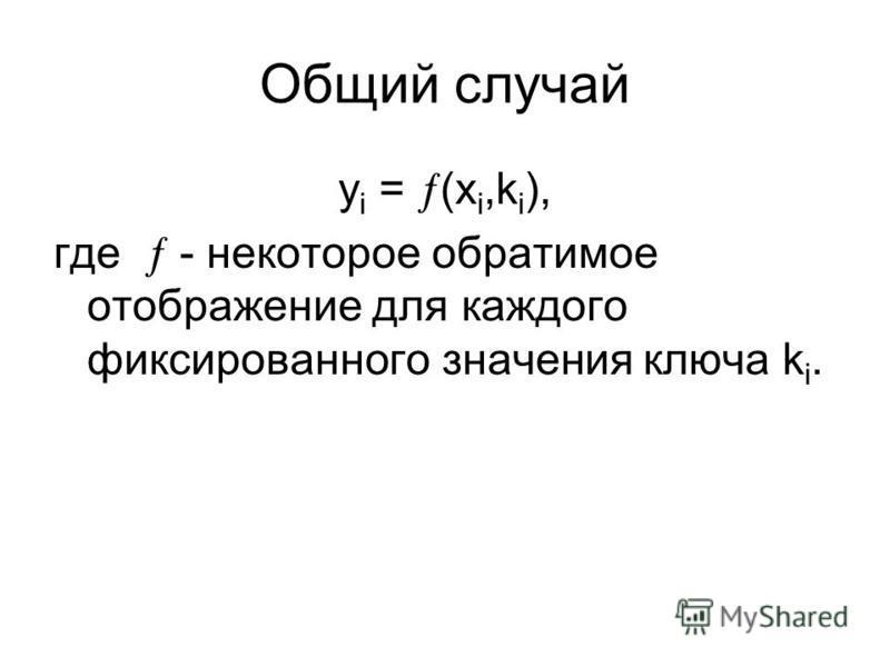 Общий случай y i = (x i,k i ), где - некоторое обратимое отображение для каждого фиксированного значения ключа k i.