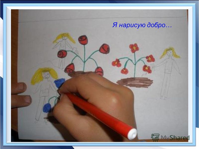 Я нарисую добро…