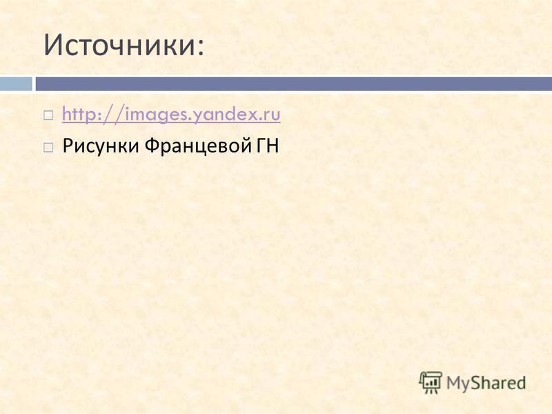 Источники : http://images.yandex.ru Рисунки Францевой ГН