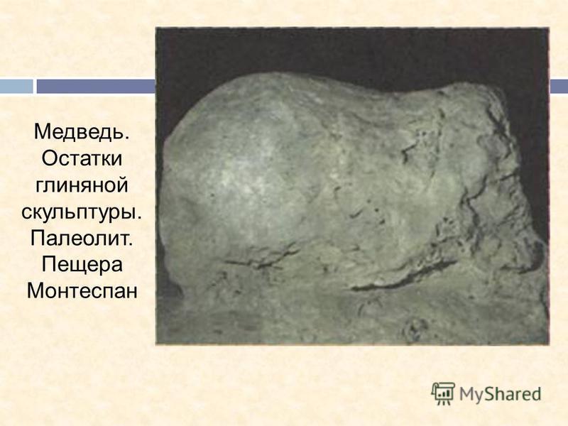 Медведь. Остатки глиняной скульптуры. Палеолит. Пещера Монтеспан