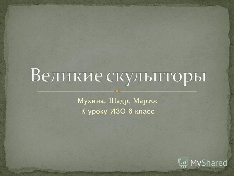 Мухина, Шадр, Мартос К уроку ИЗО 6 класс