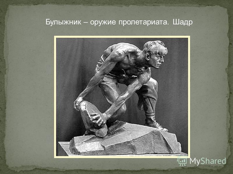 Булыжник – оружие пролетариата. Шадр
