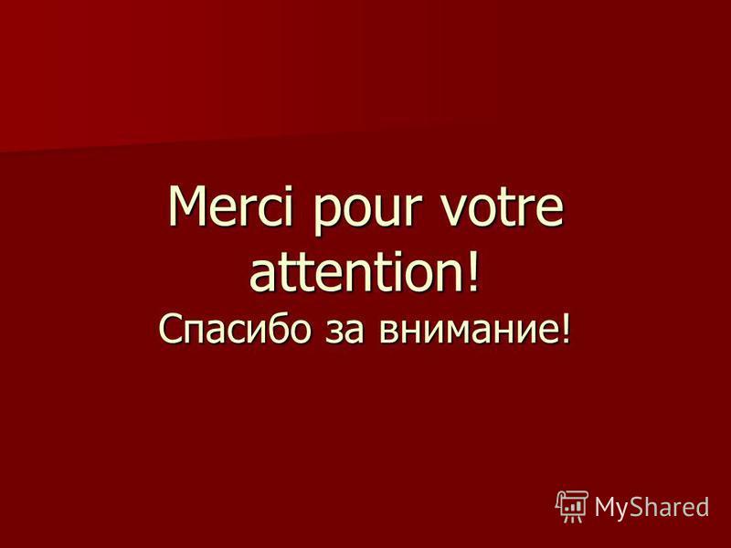 Merci pour votre attention! Спасибо за внимание!