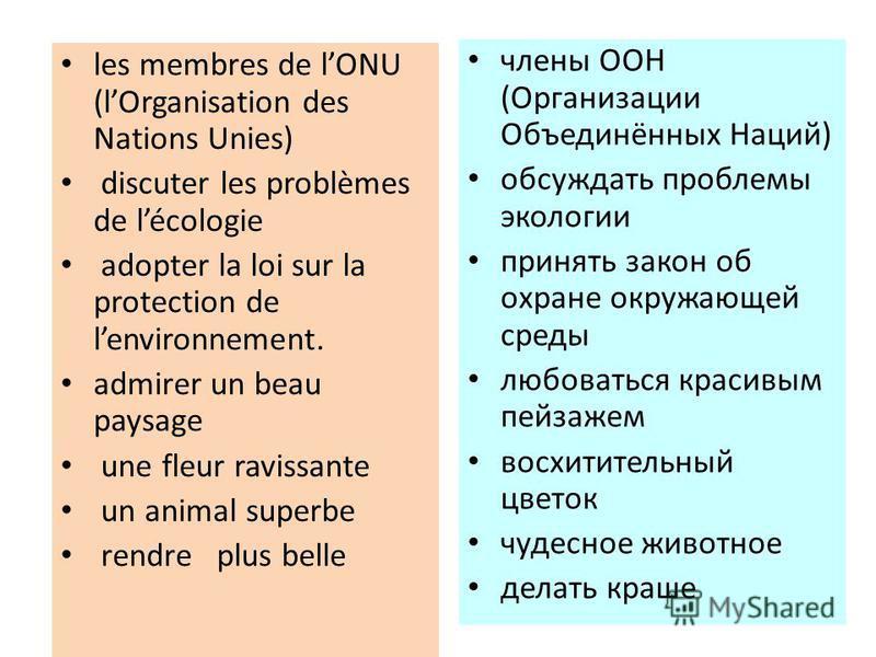 les membres de lONU (lOrganisation des Nations Unies) discuter les problèmes de lécologie adopter la loi sur la protection de lenvironnement. admirer un beau paysage une fleur ravissante un animal superbe rendre plus belle члены ООН (Организации Объе
