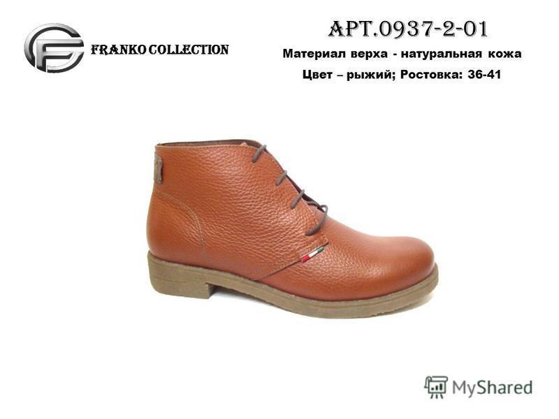 FRANKO COLLECTION APT.0937-2-01 Материал верха - натуральная кожа Цвет – рыжий; Ростовка: 36-41