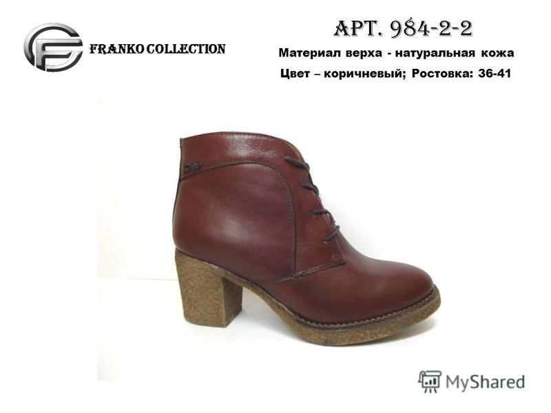 FRANKO COLLECTION APT. 984-2-2 Материал верха - натуральная кожа Цвет – коричневый; Ростовка: 36-41