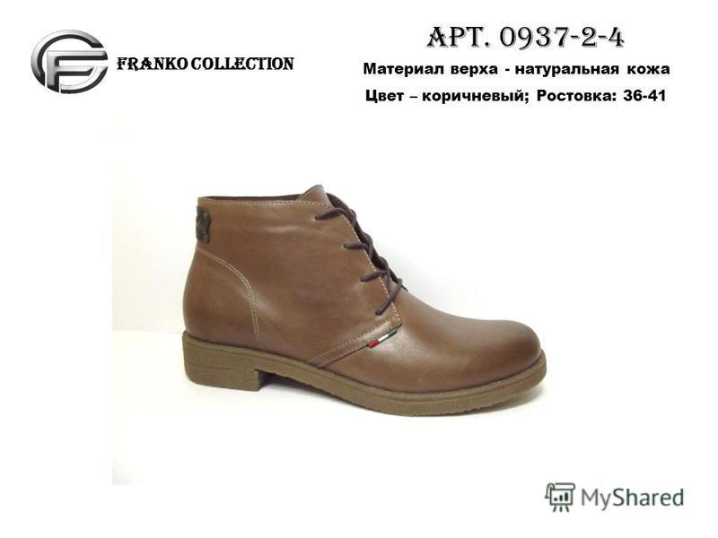 FRANKO COLLECTION APT. 0937-2-4 Материал верха - натуральная кожа Цвет – коричневый; Ростовка: 36-41