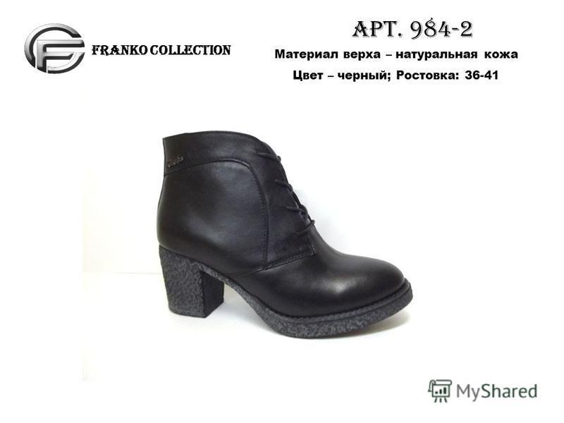 FRANKO COLLECTION APT. 984-2 Материал верха – натуральная кожа Цвет – черный; Ростовка: 36-41